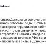 Паника в Донецке: в соцсетях пишут об эвакуации