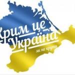 Прокуратура Украины объявила изменой призыв отдать Крым в аренду