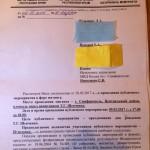 Оккупанты запретили митинг памяти Тараса Шевченко в Симферополе