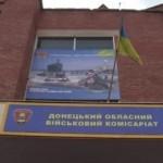 Донецкий облвоенкомат в 2016 г. набрал более 1600 контрактников