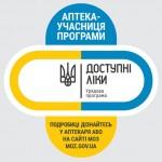 С сегодняшнего дня в Украине стартует программа «Доступные лекарства»