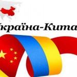 Украина расширяет участие в китайском «шелковом пути»
