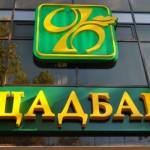 Ощадбанк выиграл суд против российского Сбербанка