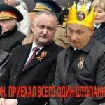 Молдаване встретили кремлевского ставленника Додона протестами