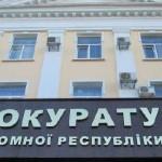 Прокуратура открыла 60 дел по нарушениям прав человека