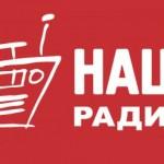 """Санкции продолжаются: Украина заблокировала активы российского """"Нашего радио"""""""
