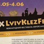 Во Львове начался очередной фестиваль еврейского искусства
