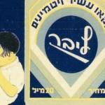 Какой была реклама в Израиле 50 и больше лет назад