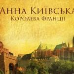 Началась работа над украинско-французским фильмом «Анна Киевская»