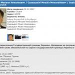 Саакашвили внесен в черный список «Миротворца»