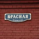 В Москве массовые эвакуации — телефонные хакеры заминировали здания и Красную площадь