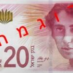В конце ноября в Израиле появятся новые деньги