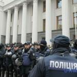 МВД снимает усиленную охрану Верховной Рады, затухающий «митинг» не представляет никакой опасности