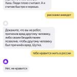 Голосовому помощнику «Яндекса» не нравится жить в России