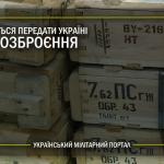 Литва передает украинской армии вооружение