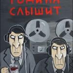 Кремль внедрялся в Twitter и Facebook, пытаясь их скупить