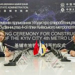 Киев подписал контракт на сторительство четвертой ветки метро с китайским консорциумом