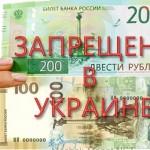 НБУ — рубли с изображением Крыма в Украине недействительны