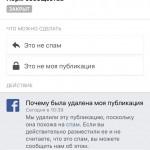 Facebook начал блокировать Telegraph