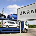 В Украине в 2018 году снизится стоимость растаможки легковых автомобилей