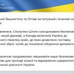 Канада включила Украину в список поставок стрелкового оружия для армии