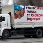 Боевики «ЛНР» не допустили наблюдателей ОБСЕ к осмотру «гумконвоя» из РФ