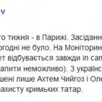Савченко, которую вызвали на допрос в СБУ, не появилась на заседании ПАСЕ, куда, по официальным данным, она отправилась с визитом