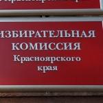 В Красноярском крае найден мертвым председатель местного избиркома
