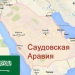 Саудовская Аравия признала гибель журналиста в стамбульском консульстве