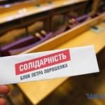 «Солидарность» победила в Украине в большинстве громад на выборах глав ОТГ