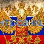 Один из российских производителей титана назвал новые возможные контрсанкции вредительством