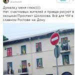 В Ростове-На-Дону перед ЧМ по футболу «ремонтируют» дома полотнами с нарисованными на них счастливыми жителями