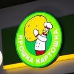 В РФ могут запретить картофель-фри
