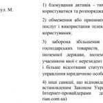 СБУ ввела санкции против «РИА Новости Украина»