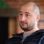 Бабченко рассказал подробности спецоперации: «… а в морге я «воскрес» и начал смотреть новости о своем убийстве»