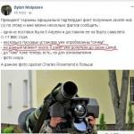 Javelin уже опробованы на Донбассе — источник