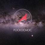 Роскосмос сворачивает проект свертяжелой ракеты ТГК ПГ, денег нет