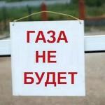 В Екатеринбурге на время проведения ЧМ по футболу нечкольки сотням жителей отключат газ