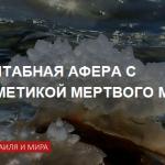 «Косметика Мертвого моря» оказалась сплошным надувательством