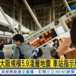 В Японии сильное землетрясение и жертвы