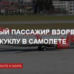 Пьяный пассажир взорвал секс-куклу в самолете (видео)