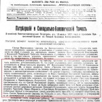 У росспропагандистов истерика: Патриарх Варфоломей заявил, что Константинополь никогда не санкционировал передачу Киева под влияние Москвы