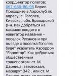 Под Киевом перевернулся самолет, пассажирке отказались предоставлять даже медпомощь, и вообще, «ее там не было»