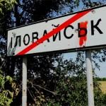 Раненых украинских пленных в Иловайске добивали: выдержки из доклада ООН