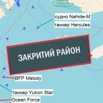 Россия закрыла для судоходства район от Крыма до Дуная