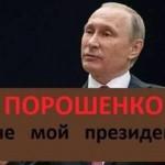 Лишь бы не Порошенко: Кремль распределяет роли Медведчука, Тимошенко, Бойко в украинских выборах