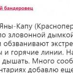 «Ад на Земле» — Крым страдает от ядовитых выбросов «Титана»