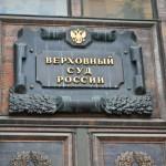 Верховный суд РФ отменил пожизненное наказание для бывшего милиционера, убившего 19 женщин