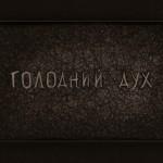 21 ноября выходит анимационный фильм «Голодный дух» — о Голодоморе
