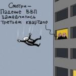 """Во сколько обошлось """"величие"""" ВВП РФ"""
